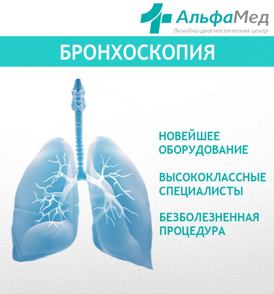 В ЛДЦ «АльфаМед» открыта запись на бронхоскопию (Фибробронхоскопия)! - 2